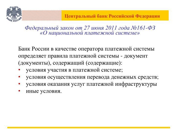 Федеральный закон от 27 июня 2011 года №161-ФЗ