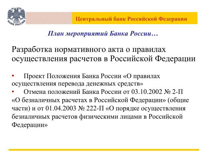 План мероприятий Банка России…
