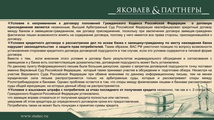 Условие о неприменении к договору положений Гражданского Кодекса Российской Федерации  о договоре присоединения является