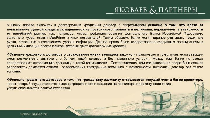 Банки вправе включать в долгосрочный кредитный договор с потребителем