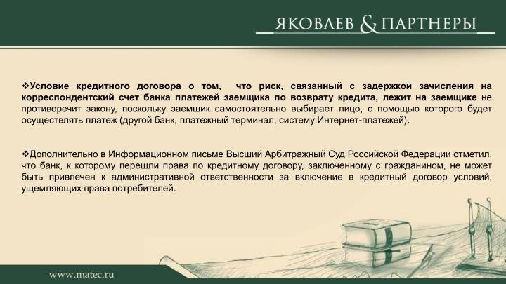 Условие кредитного договора о том,  что риск, связанный с задержкой зачисления на корреспондентский счет банка платежей заемщика по возврату кредита, лежит на заемщике