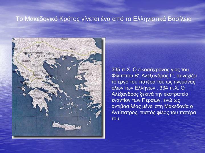 Tο Μακεδονικό Κράτος γίνεται ένα από τα Ελληνιστικά Βασίλεια