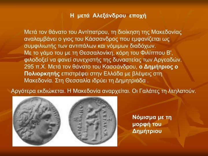 Η  μετά  Αλεξάνδρου  εποχή