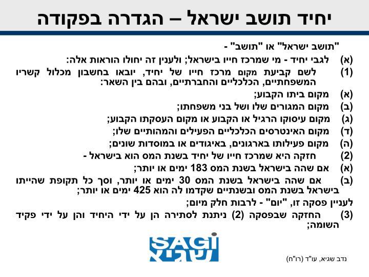 יחיד תושב ישראל – הגדרה בפקודה