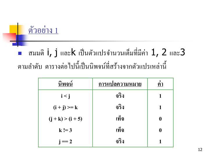 ตัวอย่าง 1