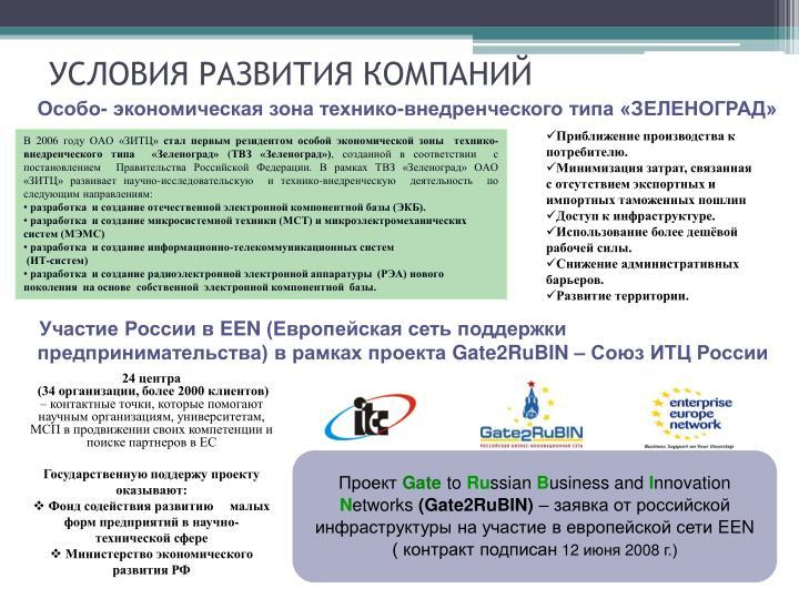 Особо- экономическая зона технико-внедренческого типа «ЗЕЛЕНОГРАД»