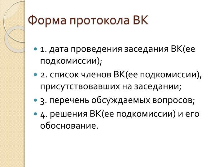 Форма протокола ВК