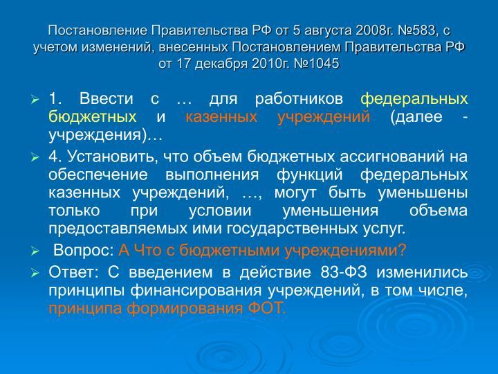 Постановление Правительства РФ от 5 августа 2008г. №583, с учетом изменений, внесенных Постановлением Правительства РФ от 17 декабря 2010г. №1045