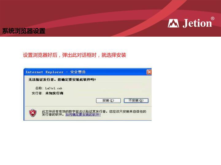 系统浏览器设置
