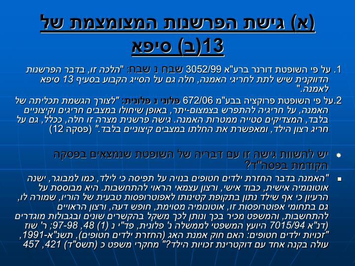 (א) גישת הפרשנות המצומצמת של 13(ב) סיפא