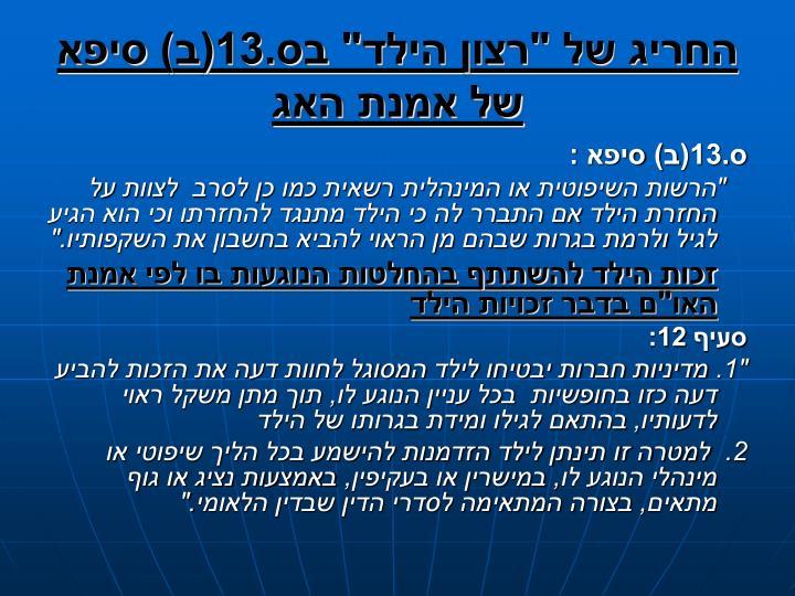 """החריג של """"רצון הילד"""" בס.13(ב) סיפא של אמנת האג"""