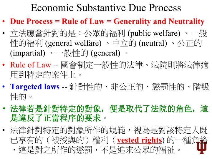 Economic Substantive Due Process
