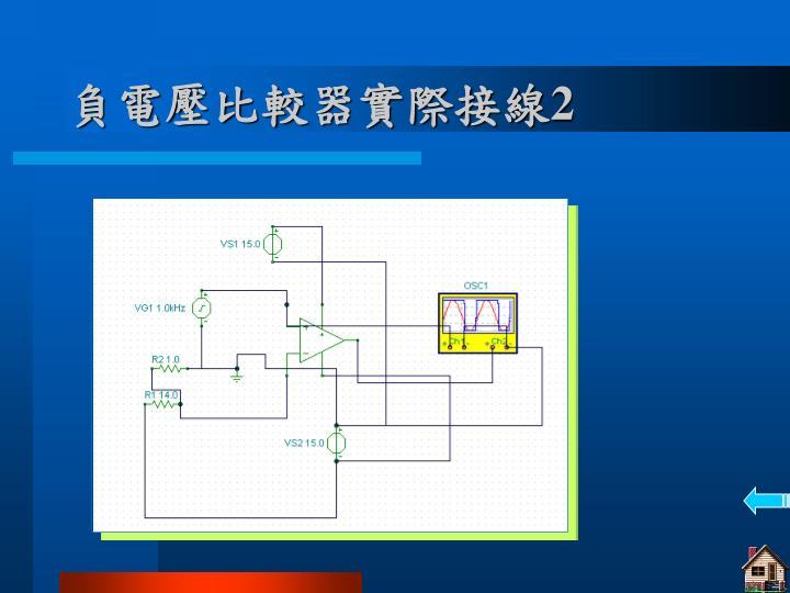 負電壓比較器實際接線