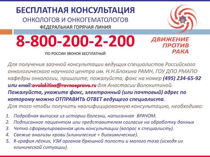 Для получения заочной консультации ведущих специалистов Российского онкологического научного центра им.