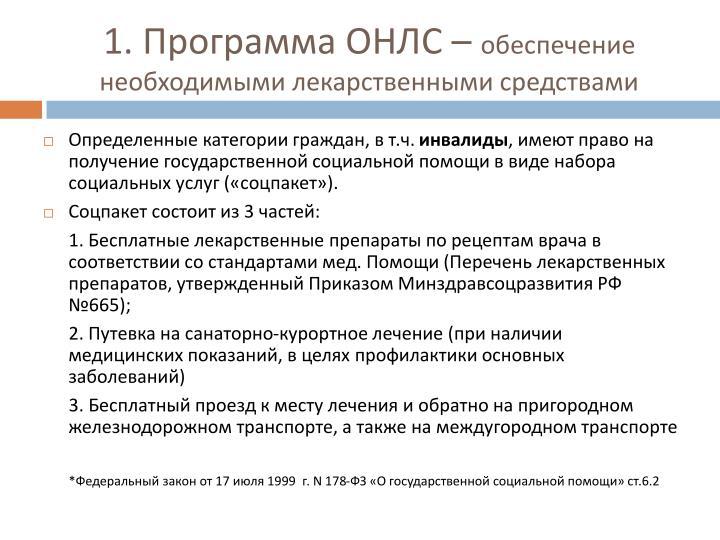 1. Программа ОНЛС –