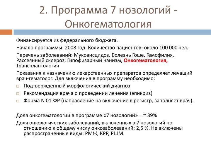 2. Программа 7 нозологий - Онкогематология