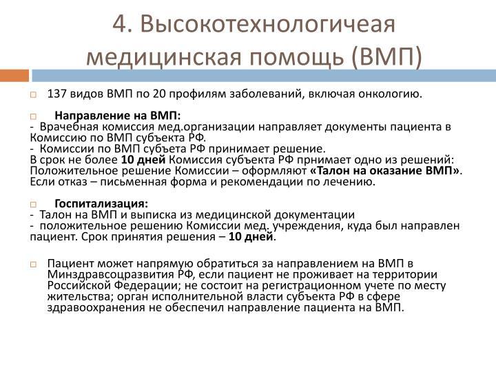 4. Высокотехнологичеая медицинская помощь (ВМП)
