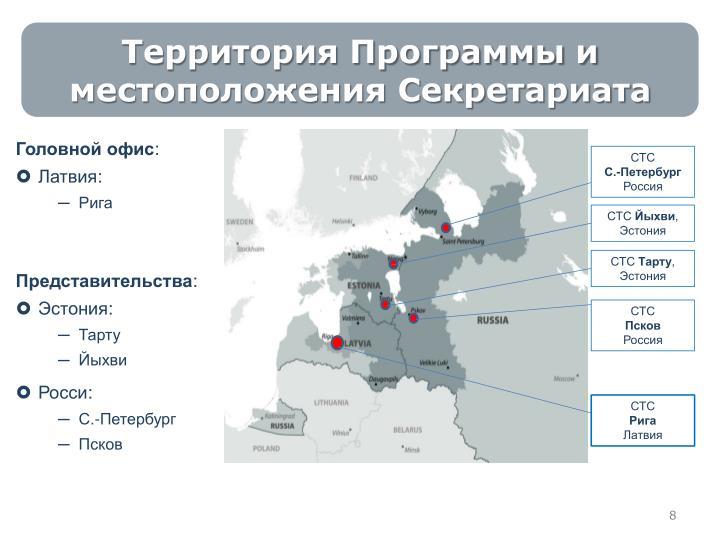 Территория Программы и местоположения Секретариата