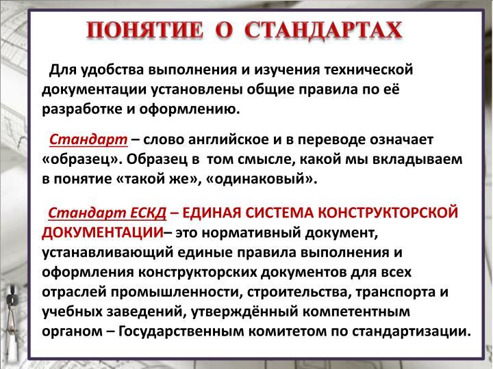 ПОНЯТИЕ  О  СТАНДАРТАХ