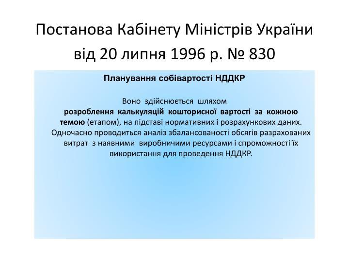 Постанова Кабінету Міністрів України від 20 липня 1996 р. № 830
