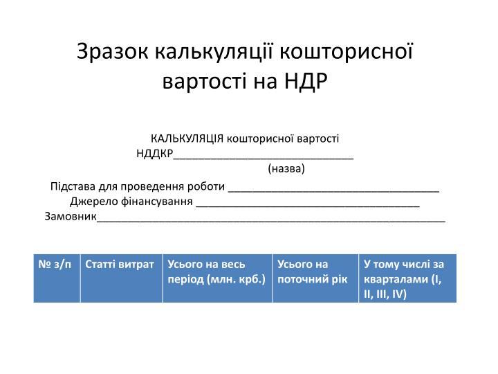 Зразок калькуляції кошторисної вартості на НДР