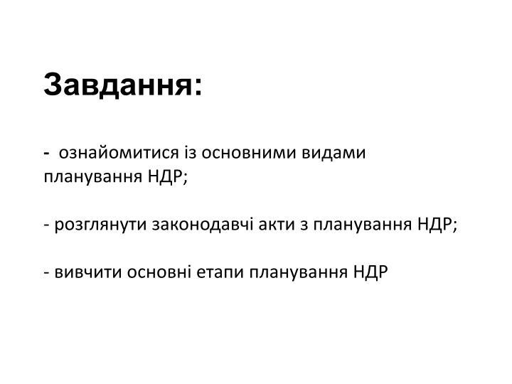 Завдання: