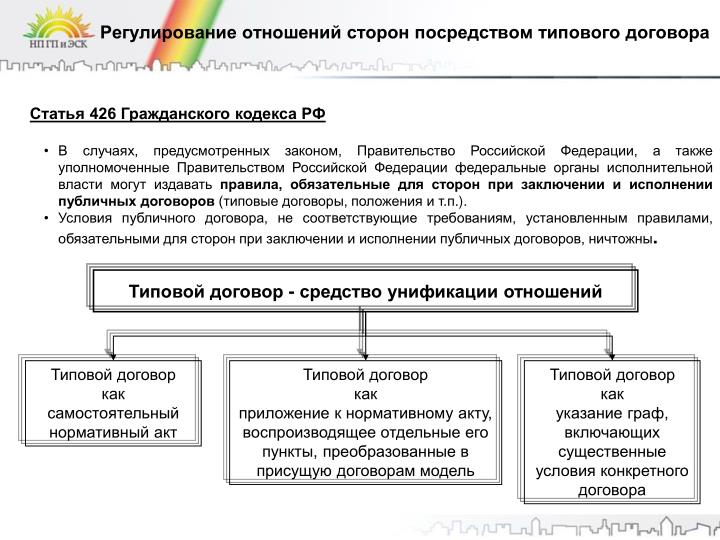 Регулирование отношений сторон посредством типового договора