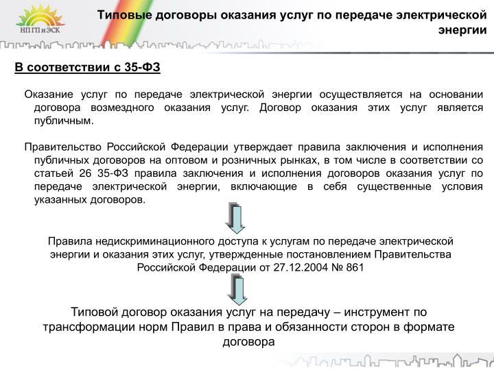 Типовые договоры оказания услуг по передаче электрической энергии