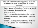 why are rubrics increasingly being used for institutional level assessment of student learning