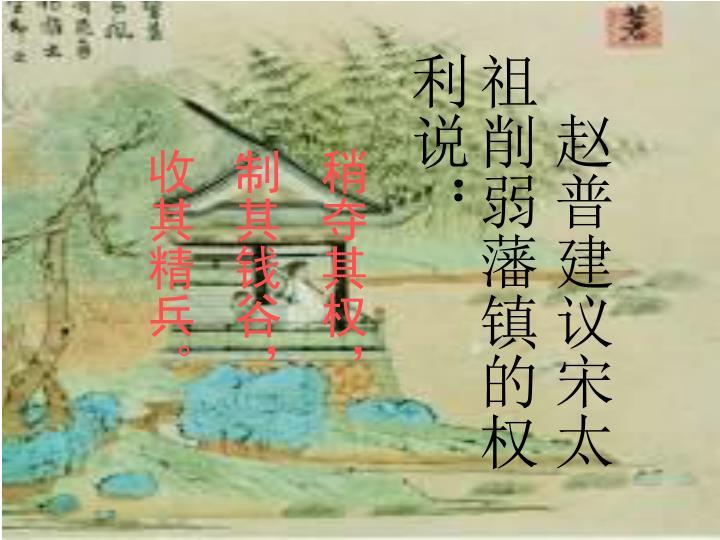 赵普建议宋太祖削弱藩镇的权利说: