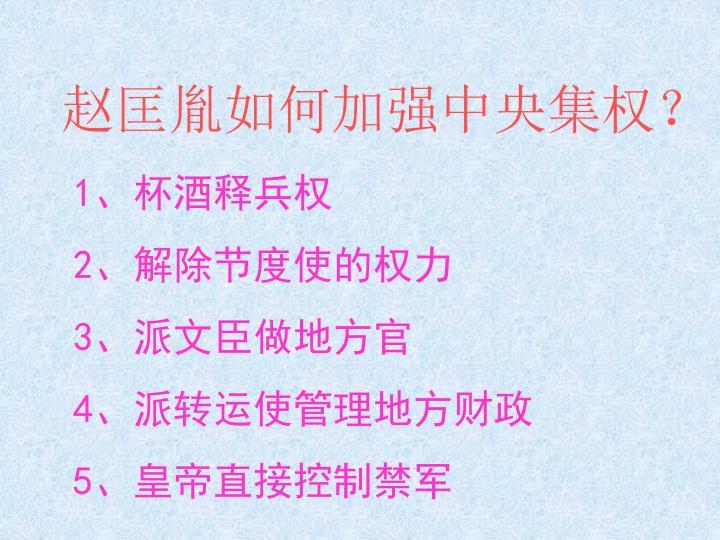 赵匡胤如何加强中央集权?