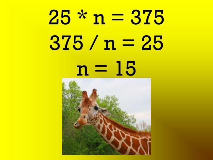 25 * n = 375