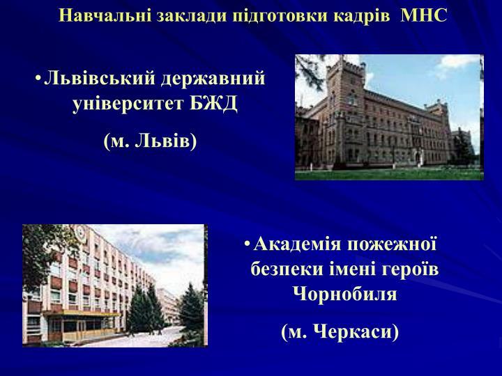 Навчальні заклади підготовки кадрів  МНС