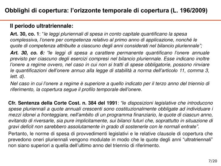 Obblighi di copertura: l'orizzonte temporale di copertura (L. 196/2009)