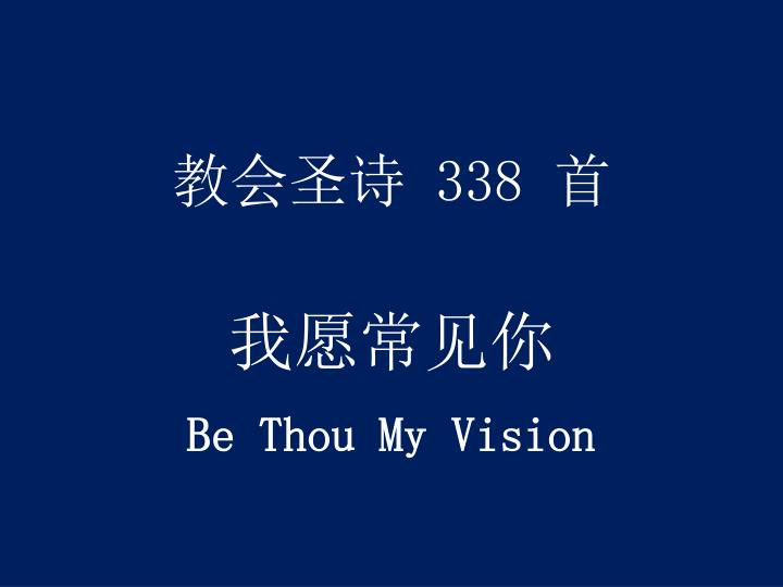 338 be thou my vision