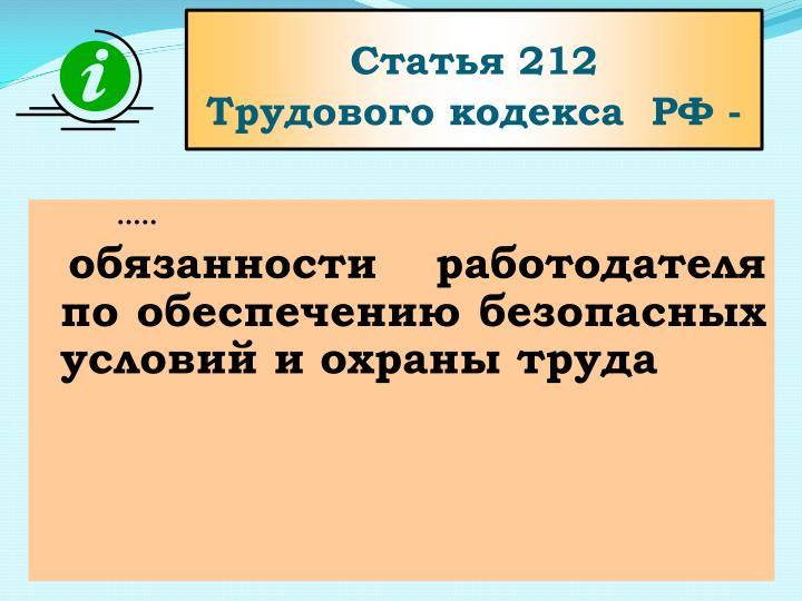 Статья 212