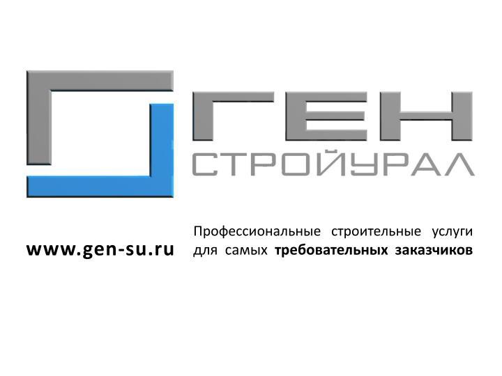Профессиональные   строительные   услуги