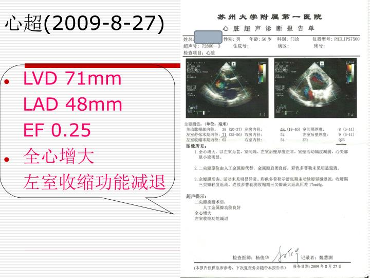 LVD 71mm