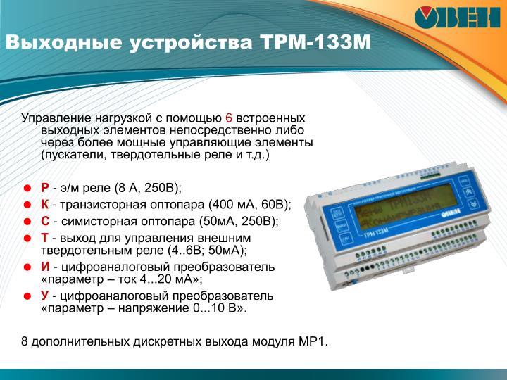 Выходные устройства ТРМ-133М