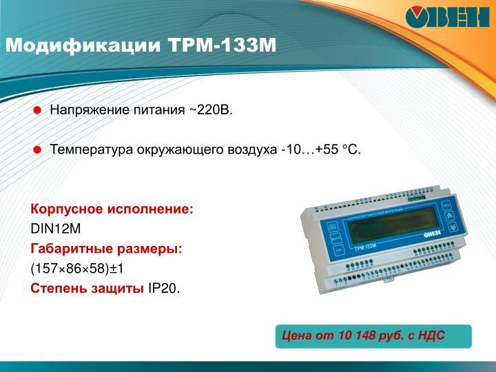 Модификации ТРМ-133М