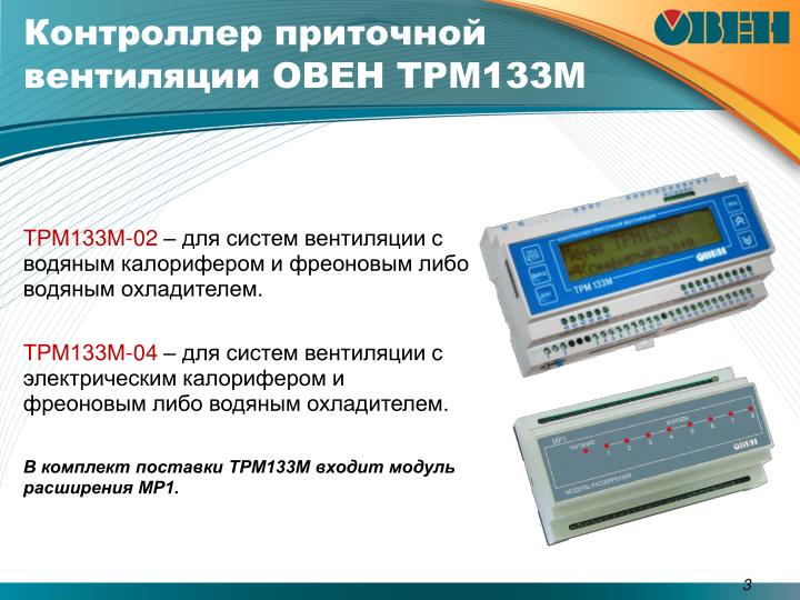 Контроллер приточной вентиляции ОВЕН ТРМ133М