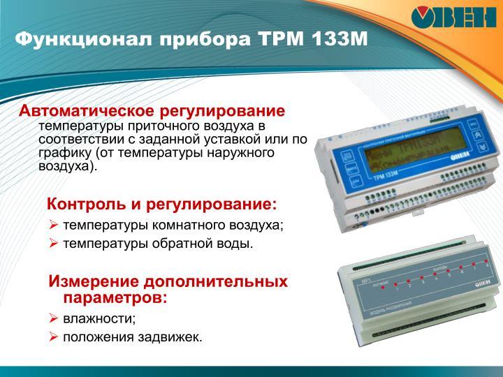 Функционал прибора ТРМ 133М