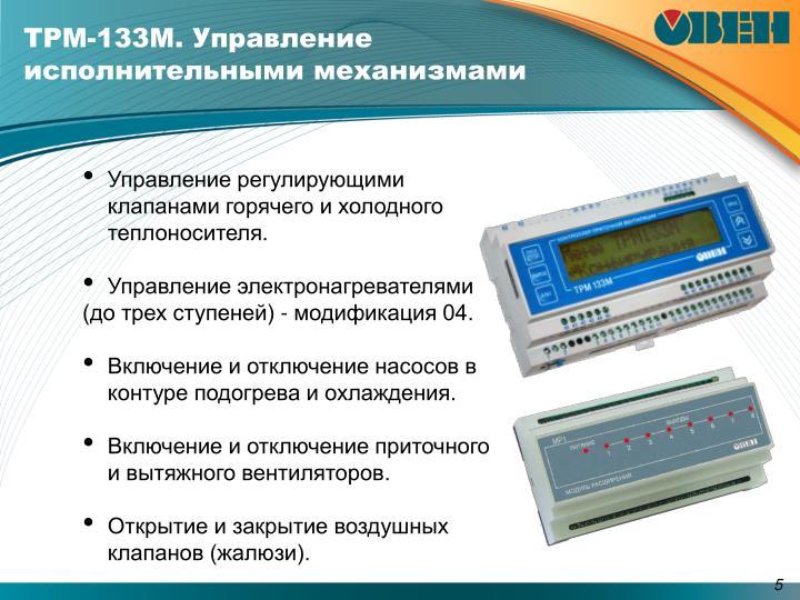 ТРМ-133М. Управление исполнительными механизмами