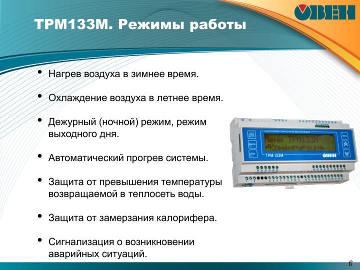 ТРМ133М. Режимы работы
