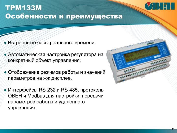 ТРМ133М