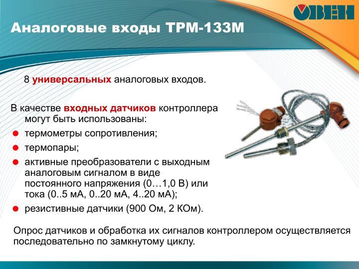 Аналоговые входы ТРМ-133М