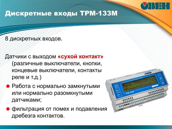 Дискретные входы ТРМ-133М