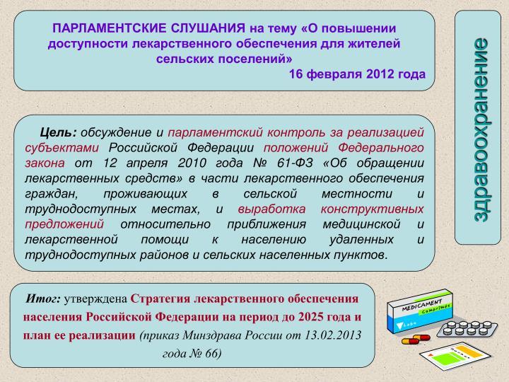 ПАРЛАМЕНТСКИЕ СЛУШАНИЯ на тему «О повышении доступности лекарственного обеспечения для жителей сельских поселений»