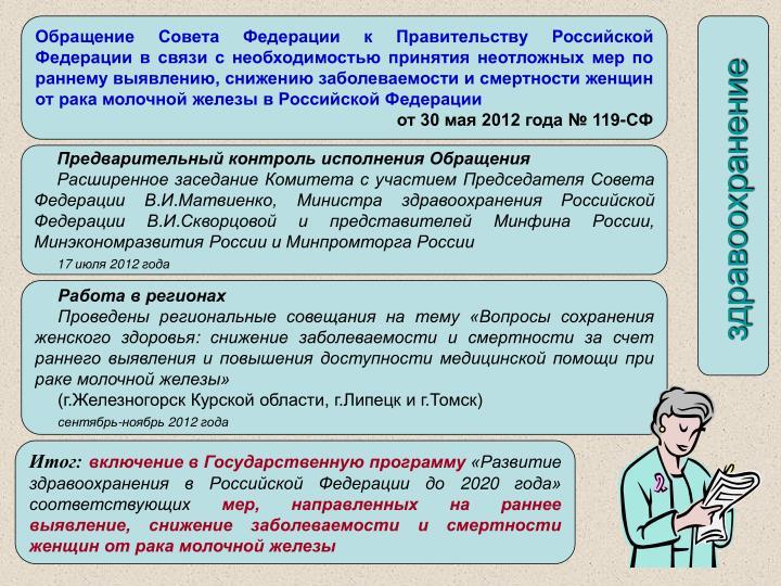Обращение Совета Федерации к Правительству Российской Федерации в связи с необходимостью принятия неотложных мер по раннему выявлению, снижению заболеваемости и смертности женщин от рака молочной железы в Российской Федерации