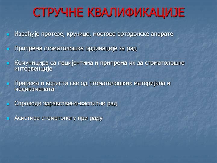СТРУЧНЕ КВАЛИФИКАЦИЈЕ